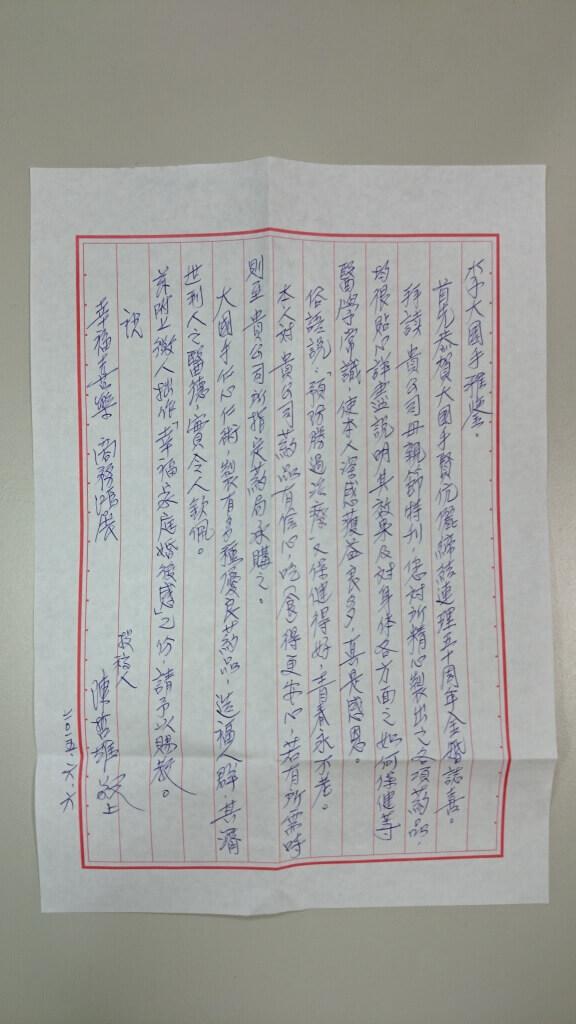 歡慶李深浦醫師50周年金婚 幸福徵文比賽第三名
