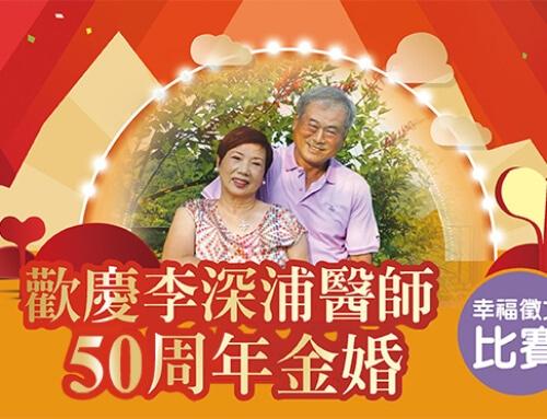 歡慶李深浦醫師50周年金婚幸福徵文比賽得獎名單
