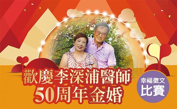 歡慶李深浦中醫師50周年金婚的幸福徵文比賽