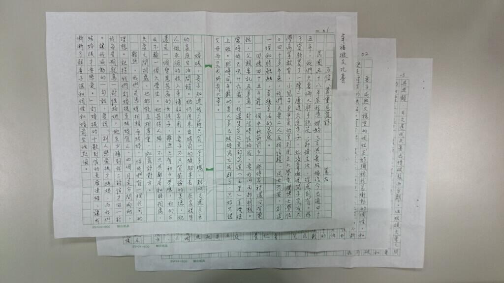 歡慶李深浦醫師50周年金婚 幸福徵文比賽第一名
