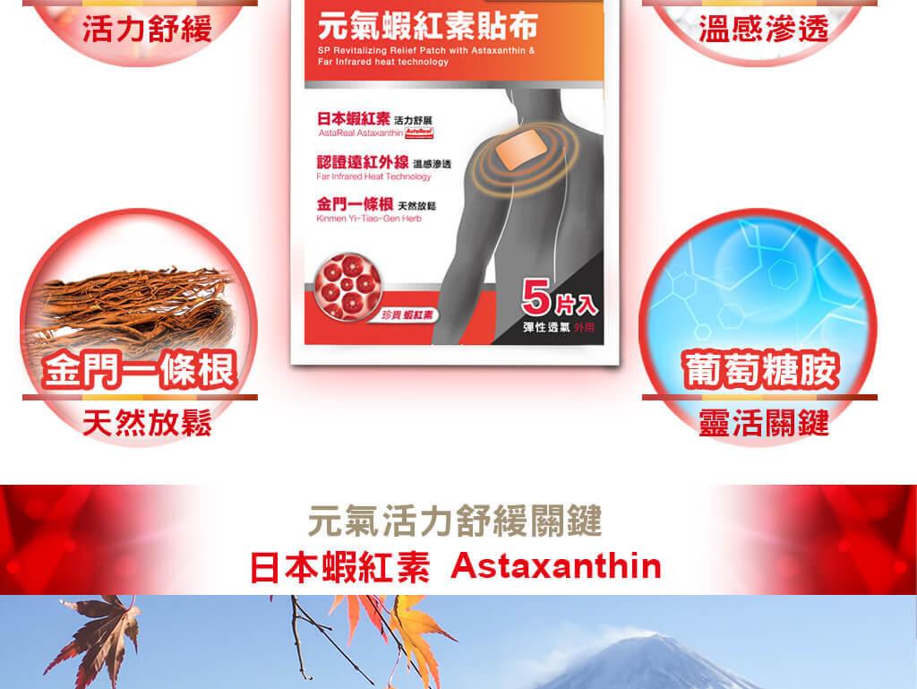 元氣活力舒緩關鍵日本蝦紅素Astaxathin