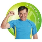 李深浦中醫師