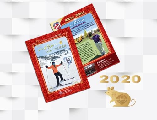 2020金鼠報喜|深浦醫道農民曆開放索取