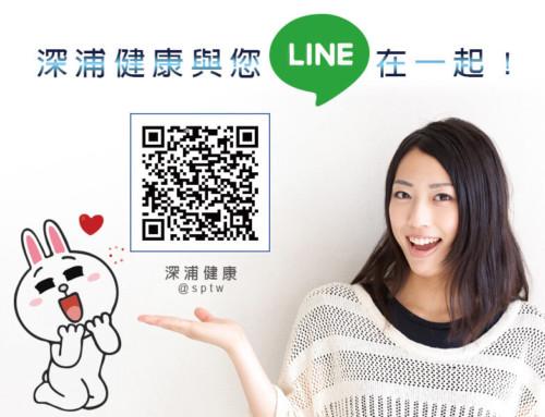 深浦Line官方帳號服務整合通知