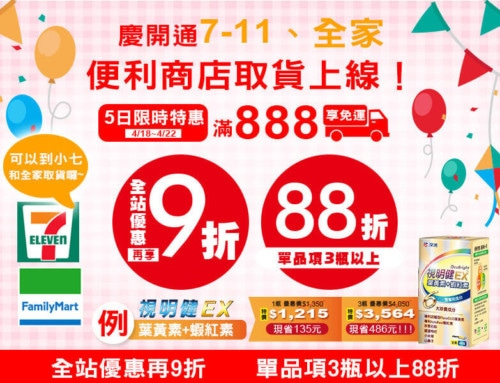 線上購物取貨服務再升級!即日起便利店取貨超便利