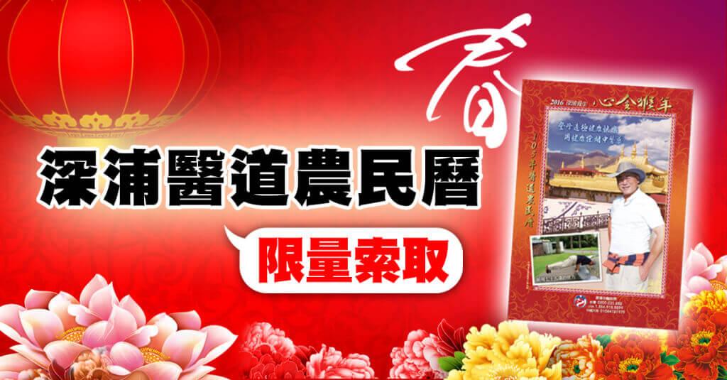 2016深浦醫道農民曆