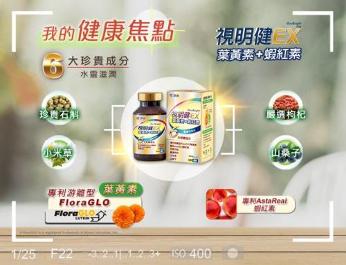 視明健EX 葉黃素+蝦紅素 新品上市
